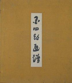 画像1: 国四郎画譜
