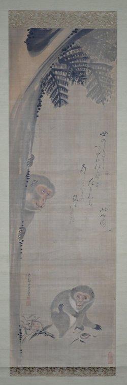 画像1: 田谷芝斎画・六樹園画賛幅「双猿図」