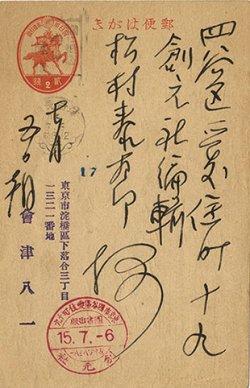 画像1: 会津八一葉書