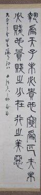 三村竹清書幅「報為天子」