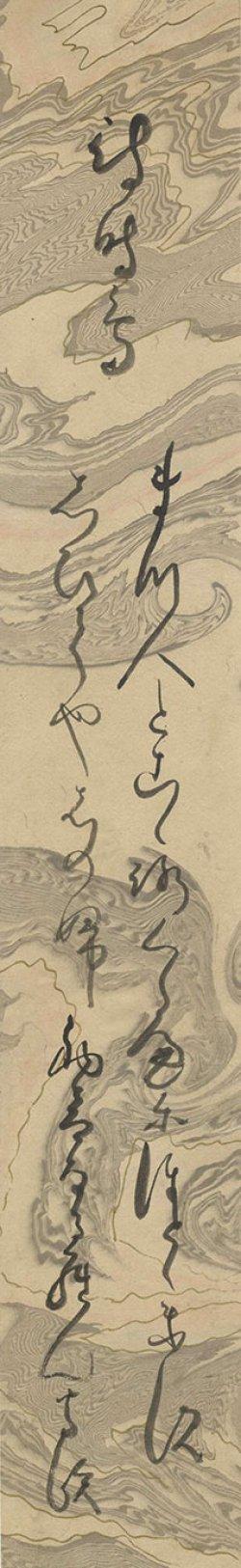 画像1: 伴高蹊短冊「待時鳥」