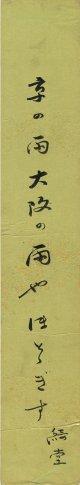 岡本綺堂短冊「京の雨大阪の雨やほととぎす」