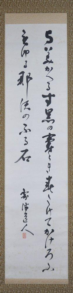 画像1: 幸田露伴歌幅「よみがへる」