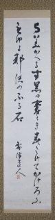 幸田露伴歌幅「よみがへる」