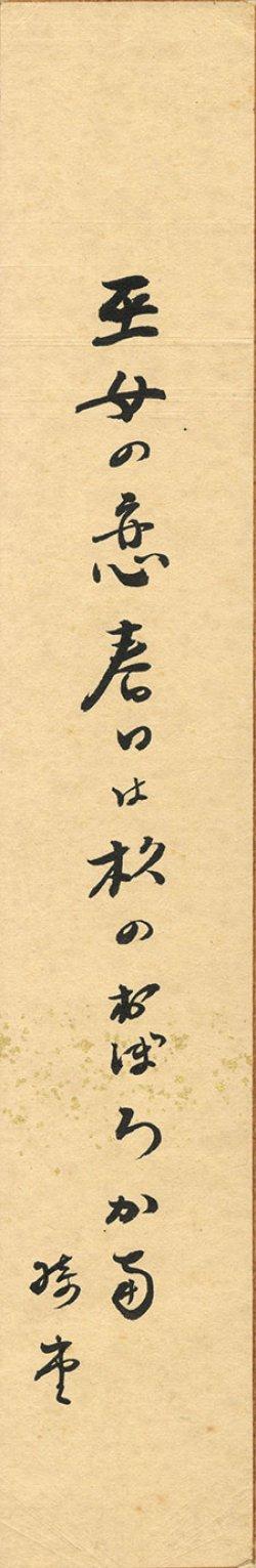 画像1: 岡本綺堂短冊「巫女の恋春は?のおぼろかな」