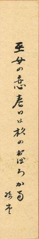 岡本綺堂短冊「巫女の恋春は?のおぼろかな」