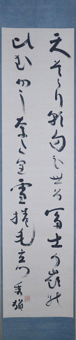 画像1: 吉野秀雄歌幅「天そゝり」