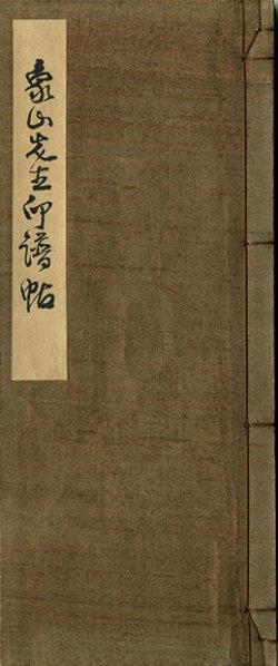 画像1: 象山先生印譜帖