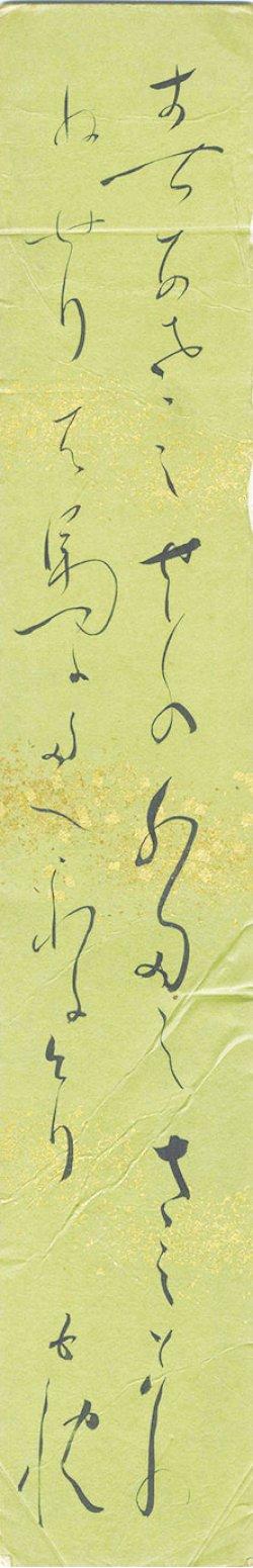 画像1: 北原白秋短冊「春あさみ」