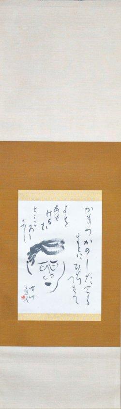 画像2: 会津八一自画像画賛幅「かまづかの」