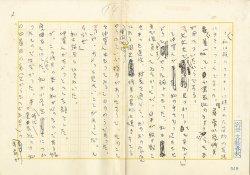 画像1: 木山捷平草稿「修身の時間」