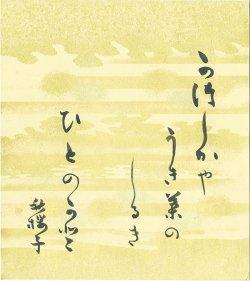 画像1: 水原秋桜子色紙「かつしかや」