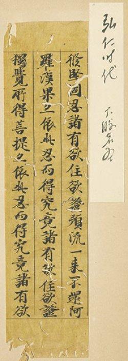 画像1: 古経切 弘仁時代大般若経3行