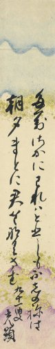 田中光顕短冊「たまさかに」