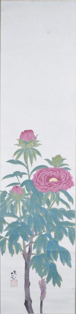 画像1: 野長瀬晩花画幅「牡丹」