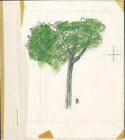 画像1: 鈴木信太郎表紙絵 樹木