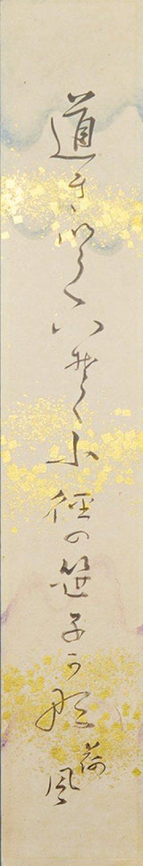 画像1: 永井荷風短冊額「道きいて」