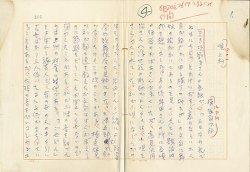 画像2: 横堀角次郎草稿「草土社のころ」他5種