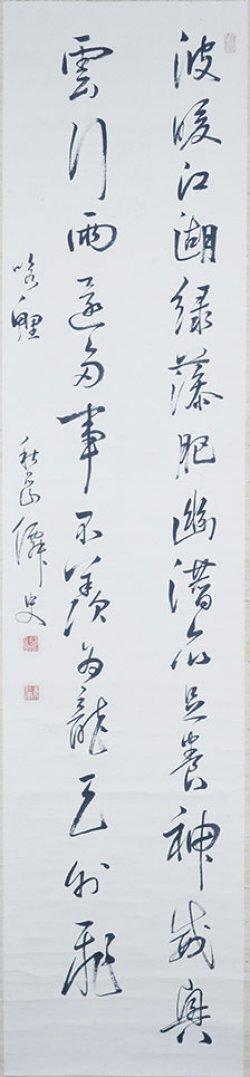 画像1: 小石元瑞二行書幅「波暖江湖・・」