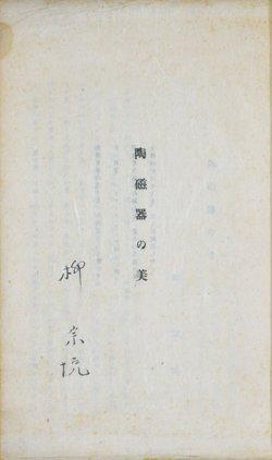 画像1: 陶磁器の美 題箋欠