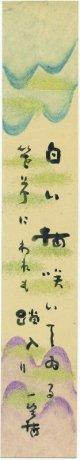中塚一碧楼短冊「白い梅」