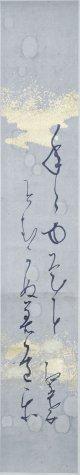 尾崎紅葉短冊幅「年々や」