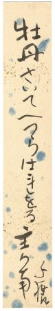 小川千甕短冊「牡丹さいて」
