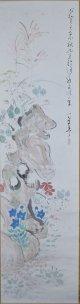 西川一草亭画幅「高原色図」