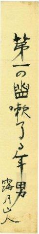 石井露月短冊「第一の」
