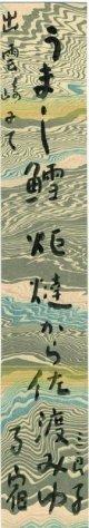 酒井三良子短冊「うまし鱈」