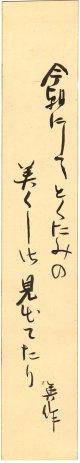和田英作短冊「今朝にして」