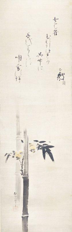 画像1: 狩野伊川院・近衛忠〇合作画賛幅「竹雀図」