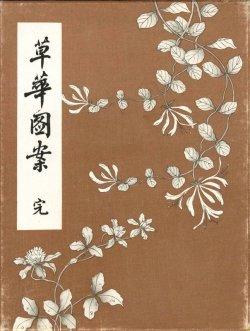 画像1: 草華図案