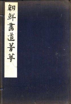 画像1: 朝鮮書道菁華