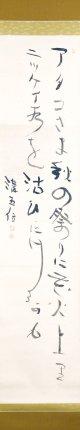 日夏耿之介歌幅「アタコさま」