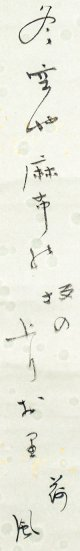 永井荷風短冊幅「冬空や」