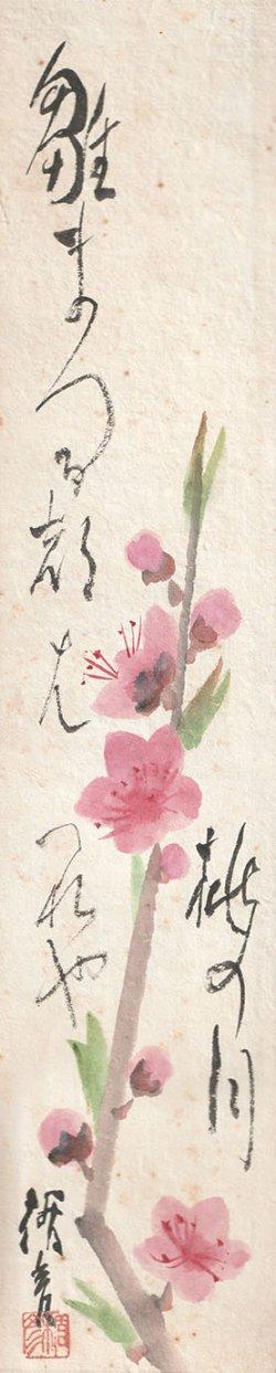 画像1: 菅楯彦画賛大短冊「雛まつる」
