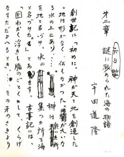 画像1: 宇田道隆草稿「水の話第二章 謎に秘められた海の物語」