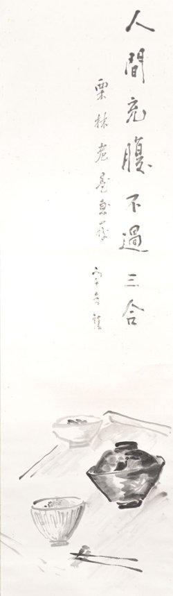 画像1: 中谷宇吉郎画賛幅「茶碗の図」