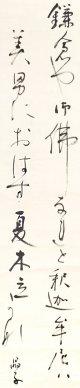 与謝野晶子歌幅「鎌倉や」
