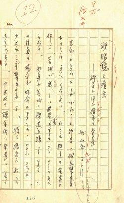画像1: 外山卯三郎草稿「覗眼鏡と絵画ー科学に伴う絵画の発達ー」