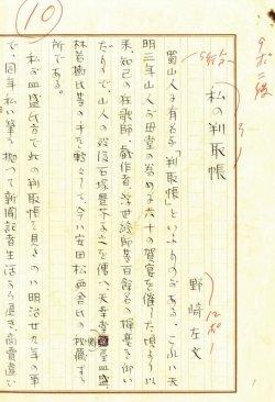 画像1: 野崎左文草稿「私の判取帳」