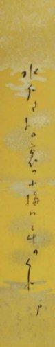 久保田万太郎短冊「水戸さまの」
