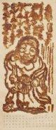 横井弘三漆絵幅「音楽的リズムの風袋さん」