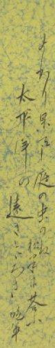 土井晩翠短冊「よわり果てし庭の虫のね」